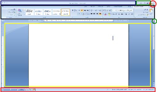 مكونات واجهة برنامج معالج النصوص